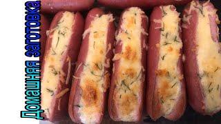 Сосиска с сыром в духовке эпизод №656