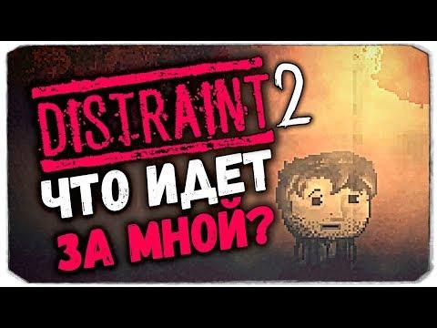 ХОРРОР С ВЕБКОЙ - Кто меня преследует? - DISTRAINT 2 ✚