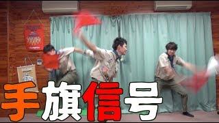 ソング「手旗信号」で楽しく練習!?