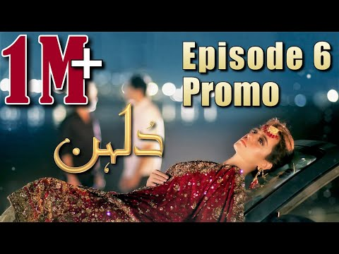 Dulhan | Episode #06 Promo | HUM TV Drama | Exclusive Presentation by MD Productions