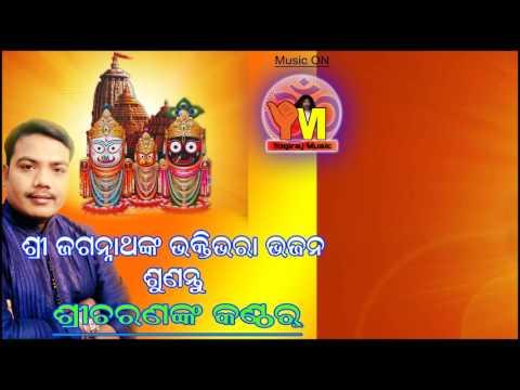 Jagannthnka amruta bani sunantu Sricharananka Kantharu/Audio jukes
