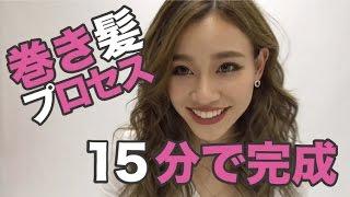 ブロッキングなし!15分でできちゃう簡単巻き髪プロセス☆ thumbnail