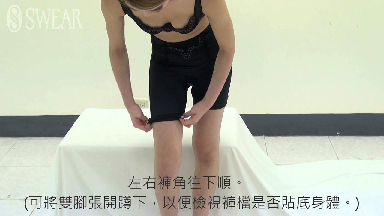 束褲正確穿法 - YouTube