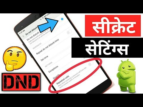 How To Use Do not Disturb in ANDROID | DND Mode in ANDROID