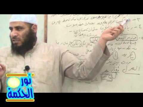 17 الممنوع من الصرف 2 - الشيخ عبدالفتاح مصيلحى