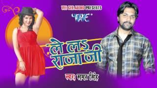 HD  डालब हिलाके - Dalab Hola Ke - Lela Rajaji - Samer Singh - Bhojpuri Songs 2015 new