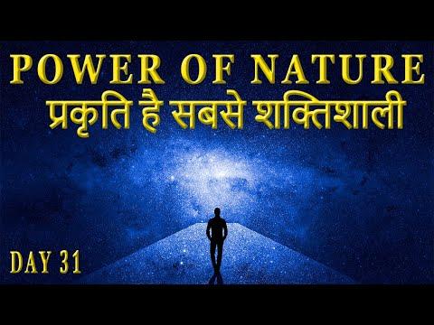 प्रकर्ति है सबसे शक्तिशाली The Power of Nature in Hindi | Secret of Power Program
