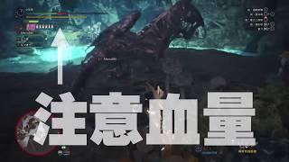 【孓孑MHW】客製回血充能斧