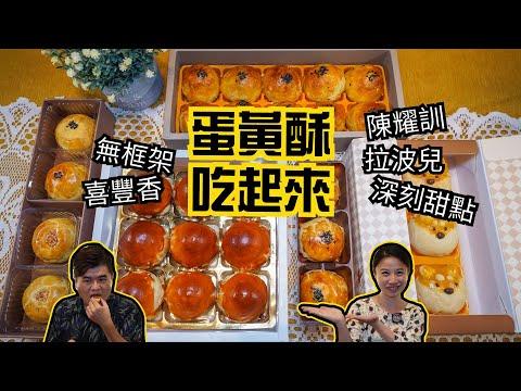 《台中蛋黃酥吃起來2》 5間蛋黃酥評比 陳耀訓、無框架、拉波兒、深刻甜點、喜豐香