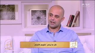 الحكيم في بيتك| د.محمد العالم يوضح فائدة عمل تقويم الأسنان