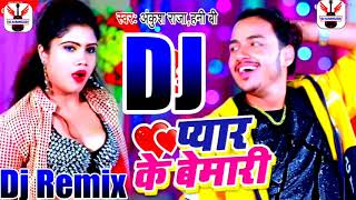 Bole Sapno Ki Rani Tu Hamari Lagti (Ankush Raja) Dj Aurangzeb Remix 2020