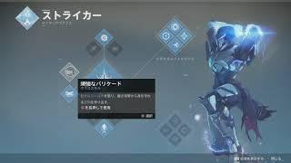 【Destiny2】教えてゆーじ先生!ラストホープ、マルチツールの相性は悪い?