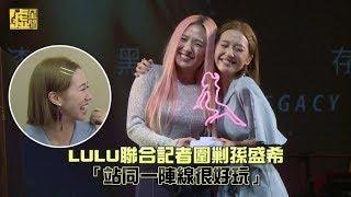 LULU聯合記者圍剿孫盛希 「站同一陣線好好玩」