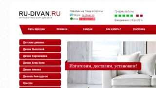 Как купить диван или кресло в интернет магазине Ru-divan.ru(, 2013-06-17T17:17:39.000Z)