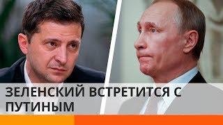В чем подвох? Чего хочет Кремль за участие в Нормандской встрече