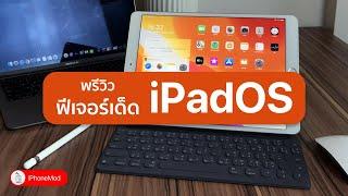 พรีวิว 13 ฟีเจอร์เด็ดใน iPadOS เสริมความสามารถของ iPad ให้ดียิ่งขึ้น