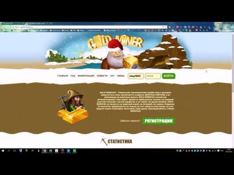 Golden Mines-онлайн игра с выводом денег.