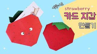 종이로 지갑 만들기,  지갑 종이접기, Origami …
