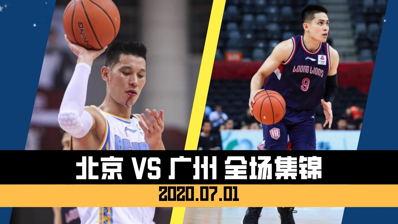 Jeremy Lin Almost Quadruple-Double |  Beijing VS Guangzhou Full Game Highlight| 林书豪准4双 | 北京 VS 广州 |