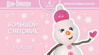 Урок 133. Большой снеговик из воздушных шаров