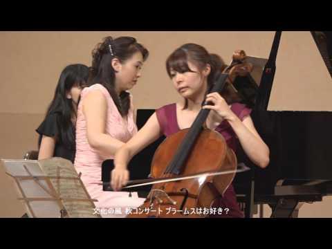 文化の風秋コンサート~ブラームスはお好き? ~【FULL】
