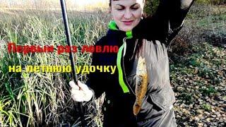 Осваиваю навыки летней рыбалки Первый раз ловлю на летнюю удочку Без улова не остались