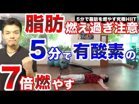 【跳ぶHIIT】有酸素運動の7倍体脂肪を燃やす5分間筋トレ!短時間で脂肪燃焼効果バツグン痩せすぎ注意!