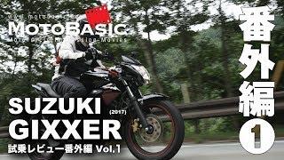 ジクサー / GIXXER (スズキ/2017) バイク試乗インプレ・レビュー番外編 Vol.1 SUZUKI GIXXER (2017) SPIN-OFF REVIEW