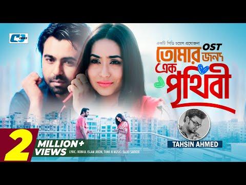 Tomar Jonno Ek Prithibi | Tahsin Ahmed | Sajid Sarker | Apurba | Momo | Bangla New Song 2018