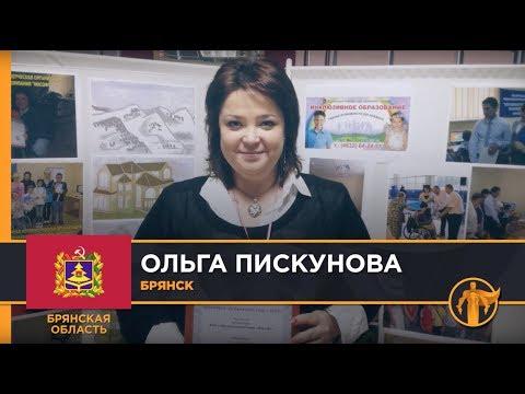 Россия – Родина героев. Ольга Пискунова, Брянск / Брянская область