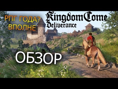 KINGDOM COME Deliverance - кандидат в РПГ Года ● ОБЗОР