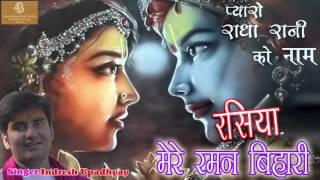 Rasiya Mere Raman Bihari || रसिया मेरे रमन बिहारी || Latest Krishna Song || Devotional Song