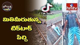 మితిమీరుతున్న టిక్టాక్ పిచ్చి || Jordar News | hmtv Telugu News