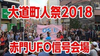 大道町人祭2018 - OS☆Uステージ(赤門UFO信号会場)- Official Event Video 4K osu