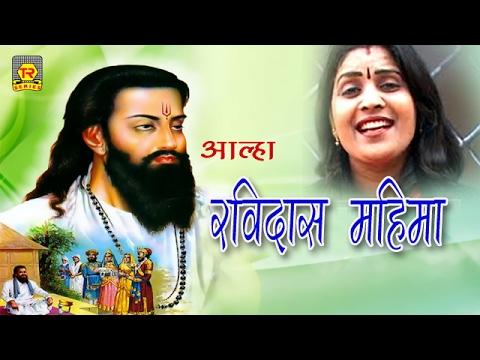 Aalha || Ravi Das Mahima || रविदास महिमा || Bhawna Bharti || Trimurti Cassette