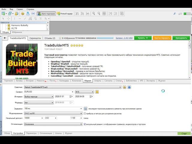 Автоматизация индикатора TrendMagix PRO MT5