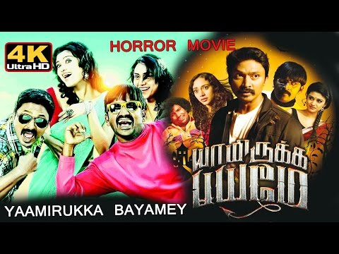 yaamirukka bayamey tamil full movie -4k |...