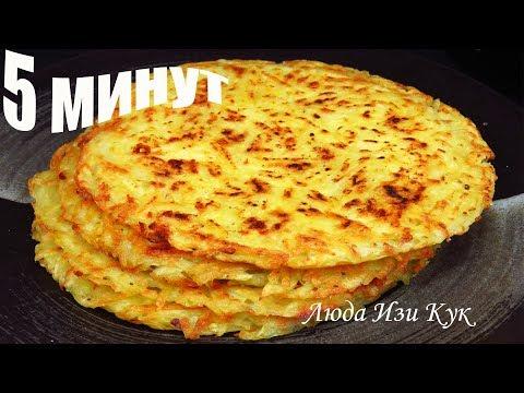 БЕЗ МУКИ и ЯИЦ! Картофельные лепешки с сыром за 5 минут ЗАВТРАК быстрые деруны ДРАНИКИ ИЗ КАРТОШКИ