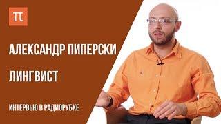 Машинный перевод, корпус эротических рассказов и феминитивы // Интервью с Александром Пиперски