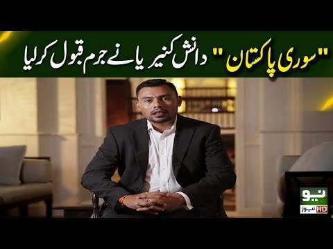 Danish Kaneria admits to involvement in spot-fixing scandal | Neo News | 18 October 2018