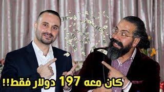 أنظر كيف أصبح هذا الشاب مليونيراً يدير 123 شركة في 47 دولة || قصة نجاح عربية مؤثرة
