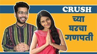 CRUSH च्या घरचा गणपती | Ganpati at my Crush's house | Ft.Bhagyashree Limaye