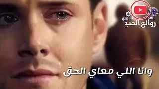حالات واتس اب / تحملت اكون غلطان ، وانا اللي معاي الحق !! خالد عبد الرحمن 2020