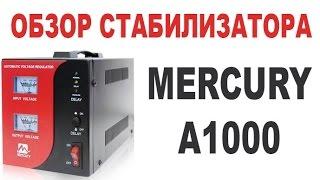 Обзор сетевого стабилизатора Mercury A1000