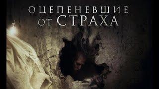 """Фильм УЖАСЫ 18+ """"Оцепеневшие от страха"""" (2018) HD Смотреть трейлер"""