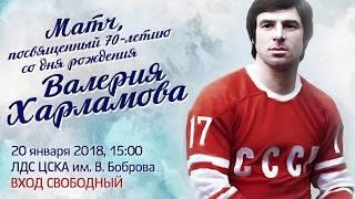 Болельщики ЦСКА почтили память Валерия Харламова
