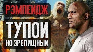 РЭМПЕЙДЖ - ТУПОЙ, НО ЗРЕЛИЩНЫЙ (обзор фильма)