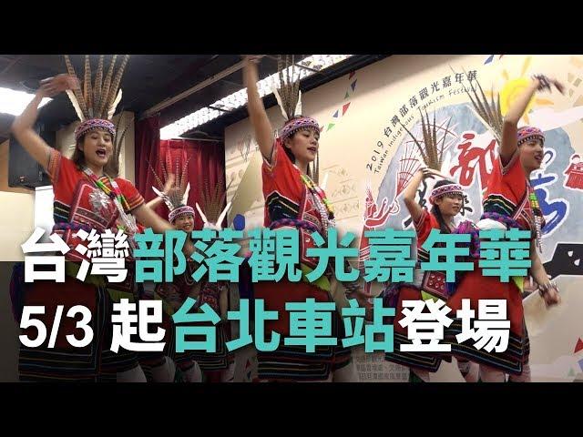 台灣部落觀光嘉年華 5/3起台北車站登場【央廣新聞】