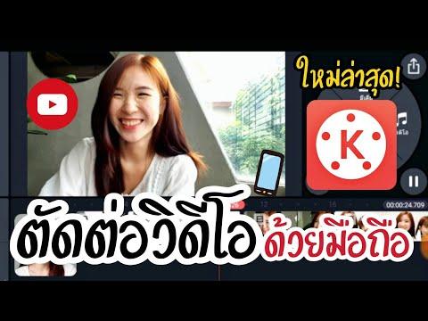 ตัดต่อวิดีโอง่ายๆด้วยมือถือ ล่าสุด!! แอพ Kinemaster  Nicetomeetyou