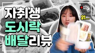 자취생 반찬배달 리뷰 코시국 내 집밥을 부탁해~